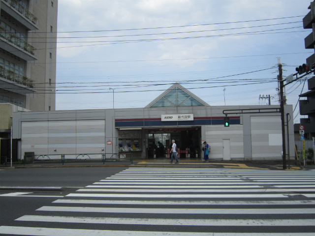 新代田駅舎