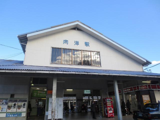 向洋 駅舎