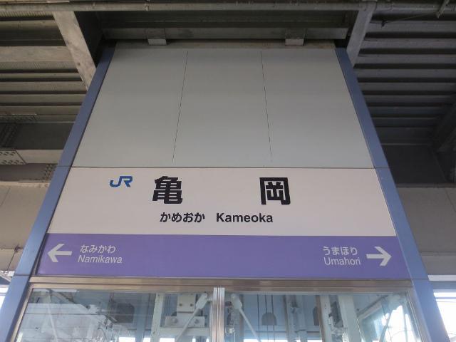 亀岡 駅名標
