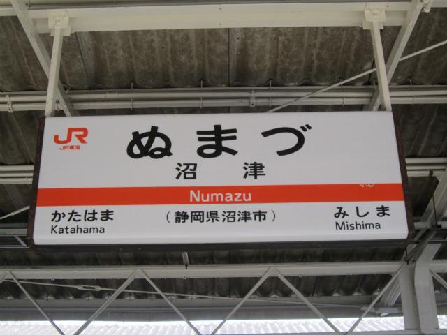 沼津東海道駅名