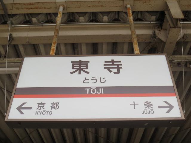 東寺 駅名標