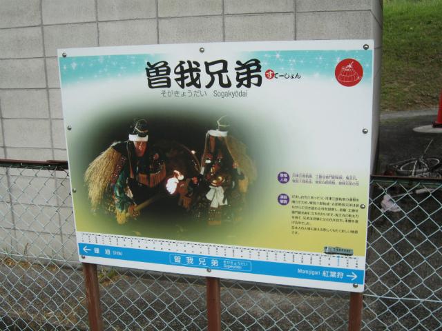 粟屋三江駅名