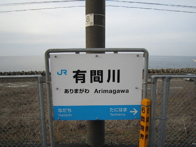 有間川駅名
