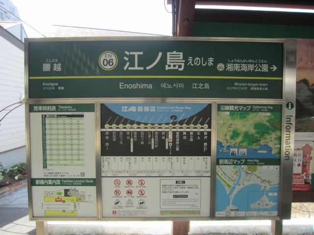 江ノ島駅名