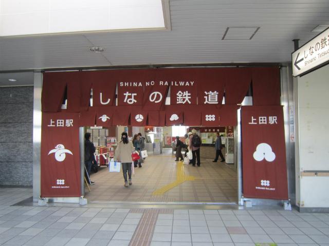 上田しな鉄入り口