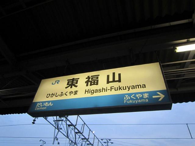 東福山駅名