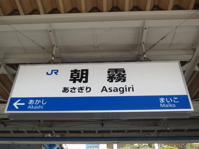朝霧 駅名標