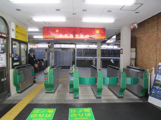 鎌倉江ノ電改札