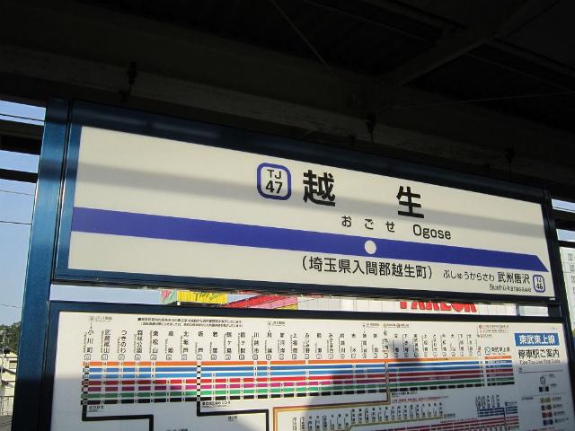 越生東上駅名