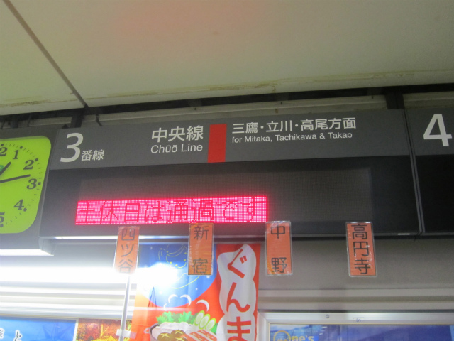 高円寺通過案内