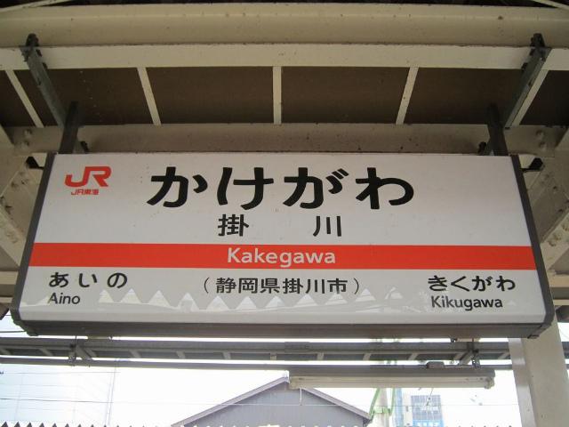 掛川駅名在来