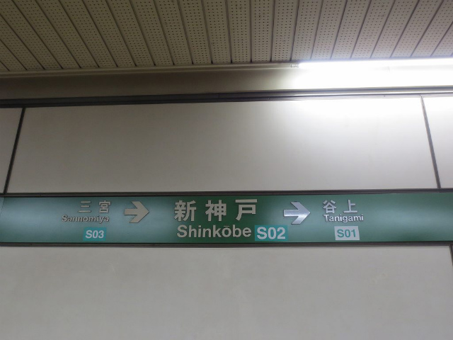 新神戸 駅名標2