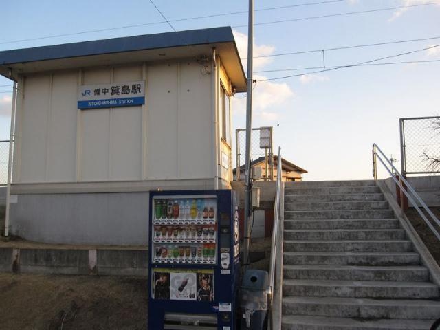 備前箕島駅 駅舎