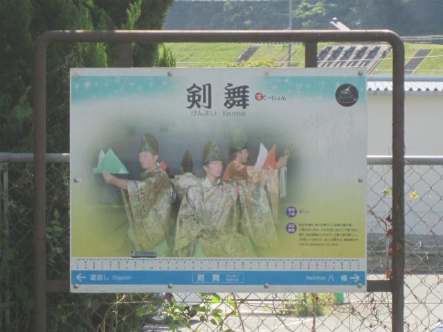 因原三江駅名