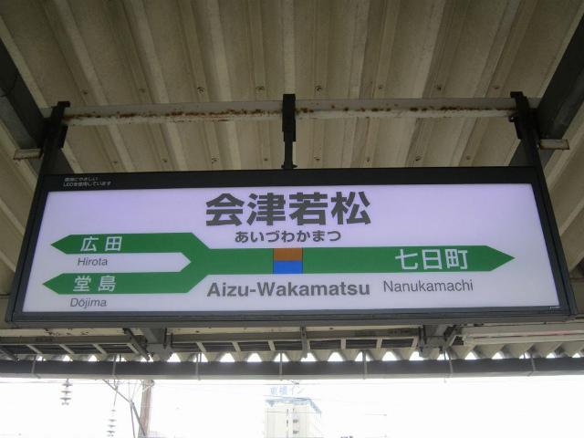 会津若松駅名
