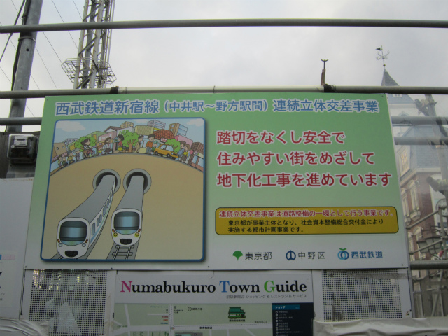 沼袋新宿線立体交差化