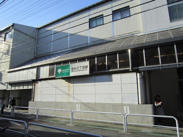 志村三丁目駅舎