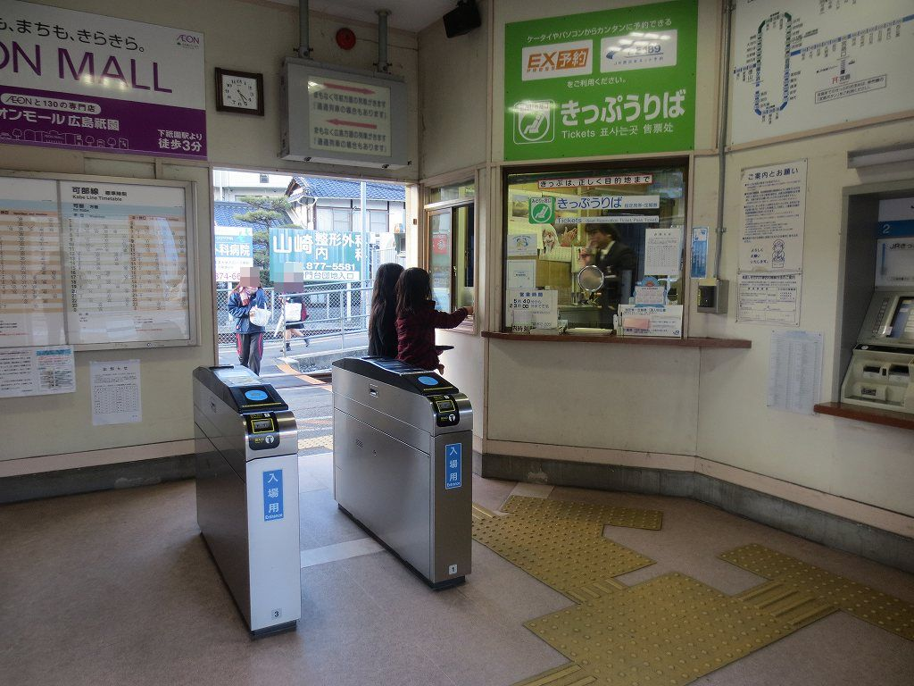 緑井駅 | 改札画像.net