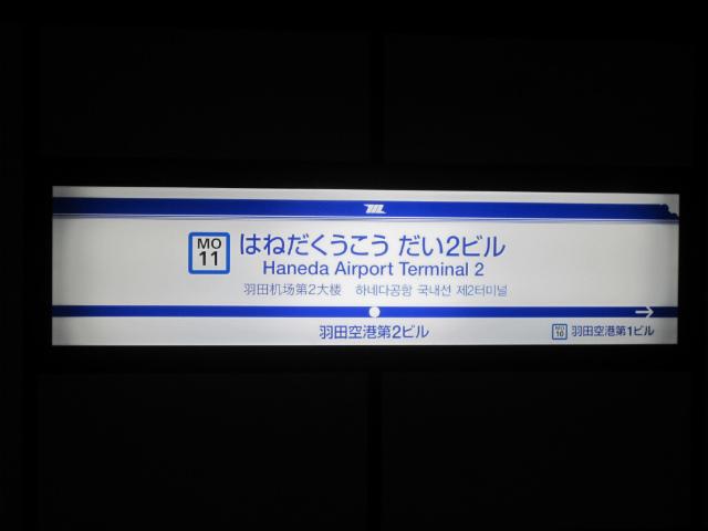 羽田2駅名