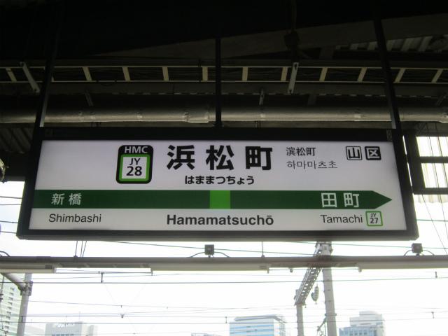 浜松町jy駅名