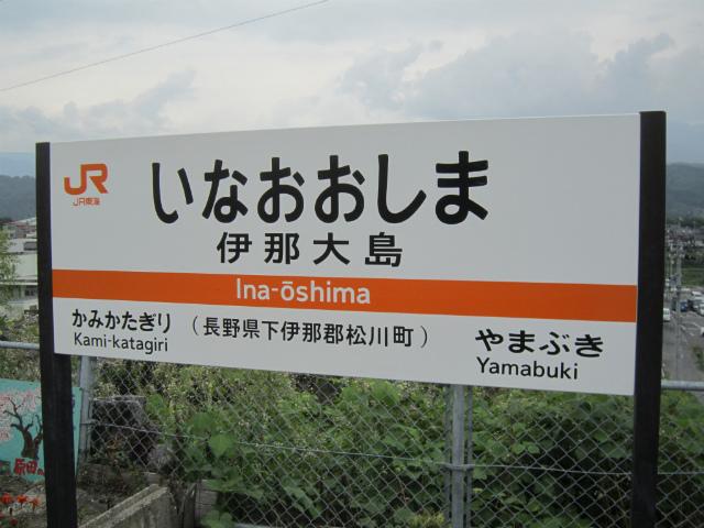 伊那大島駅名