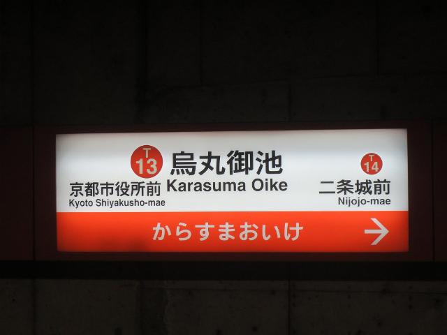 烏丸御池 東西線駅名標