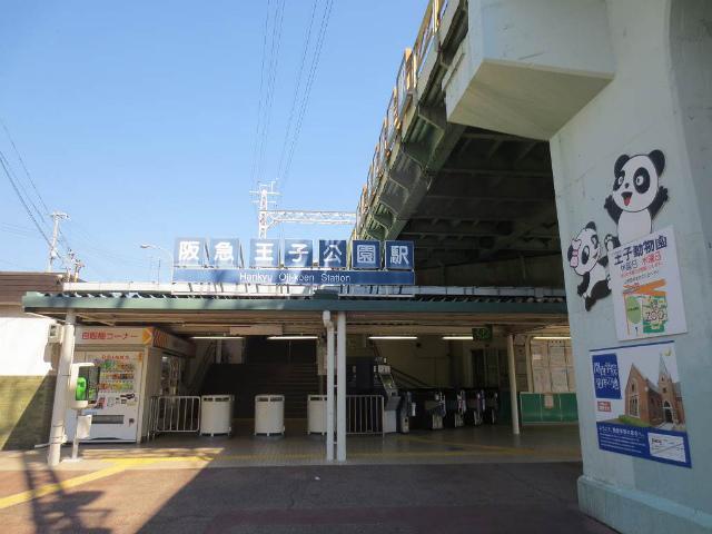 王子公園 駅舎