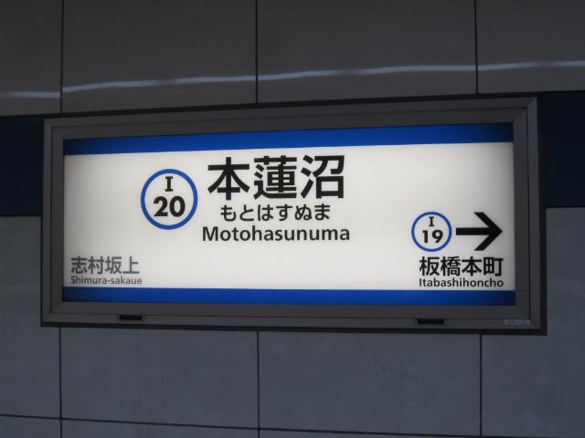 本蓮沼駅名