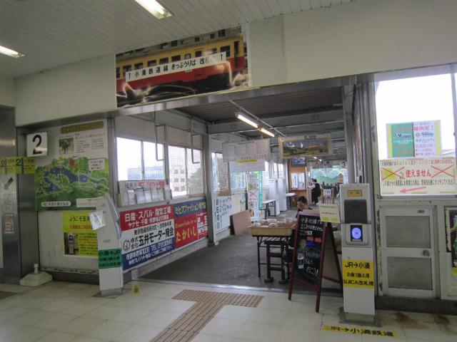 五井小湊駅入口