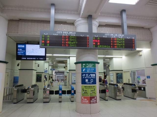 三ノ宮 JR東