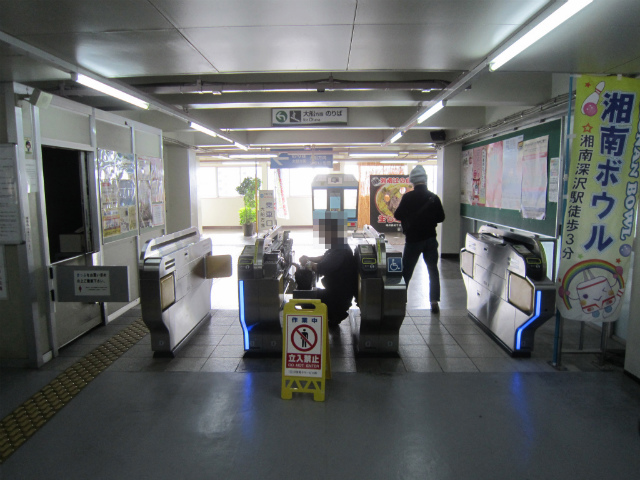 湘南江の島改札