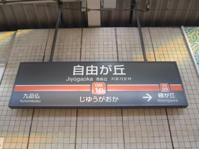 自由が丘大井町駅名