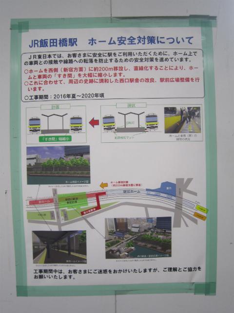 飯田橋ホーム移設