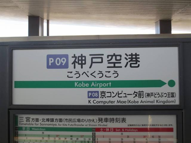 神戸空港 駅名標