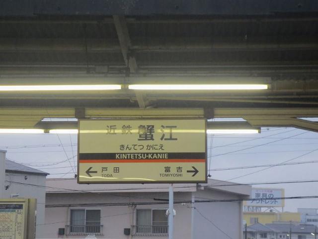 近鉄蟹江 駅名標