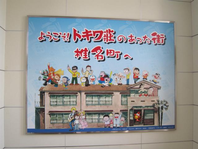 椎名町トキワ荘