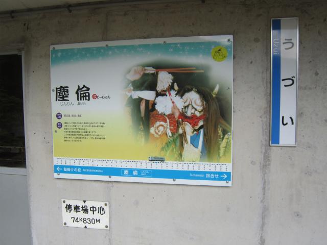 宇都井三江駅名