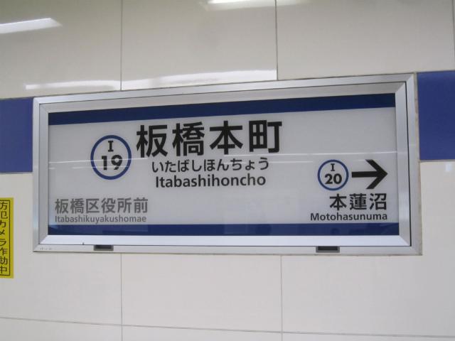 板橋本町駅名
