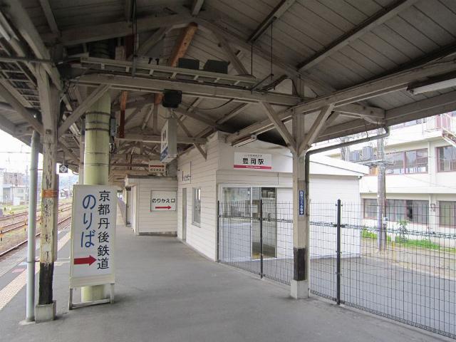 豊岡丹鉄駅舎