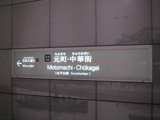 元町中華街駅名