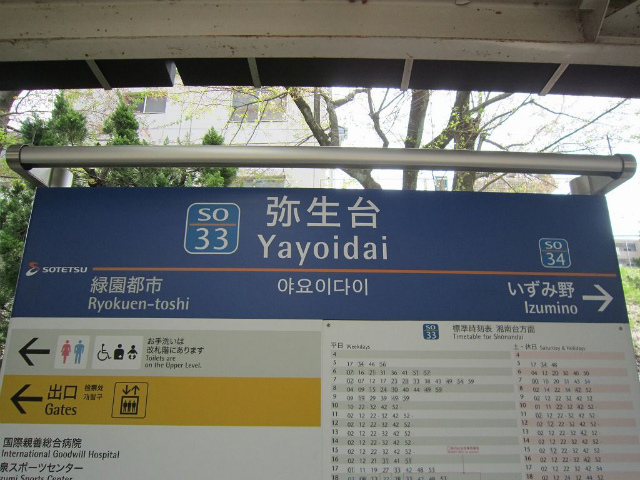 弥生台駅名