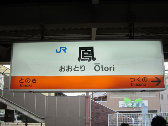 鳳阪和駅名