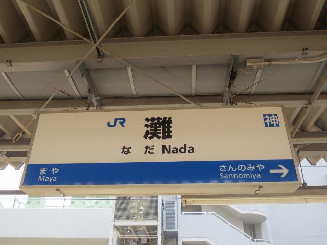 灘 駅名標