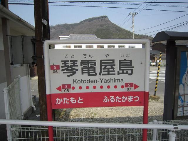 琴電屋島駅名