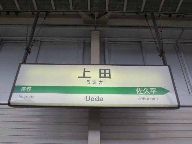 上田 新幹線駅名標