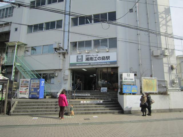 湘南江の島駅舎