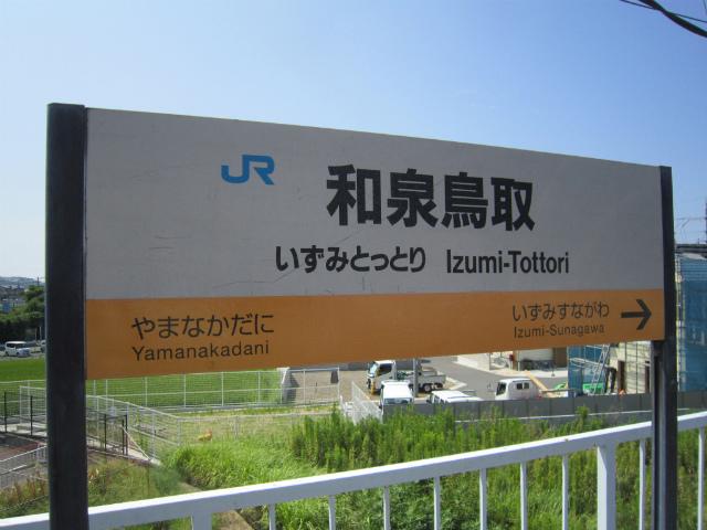 和泉鳥取駅名