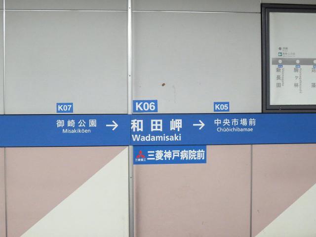 和田岬 地下鉄駅名標