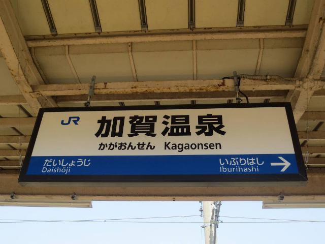 加賀温泉 駅名表