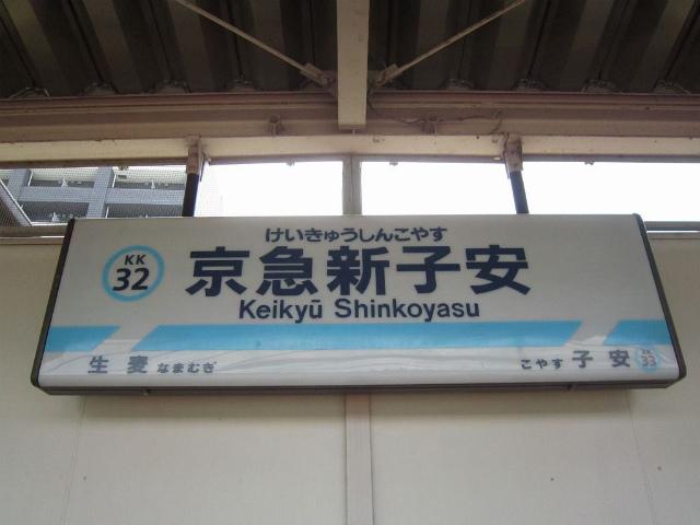 新子安京急駅名